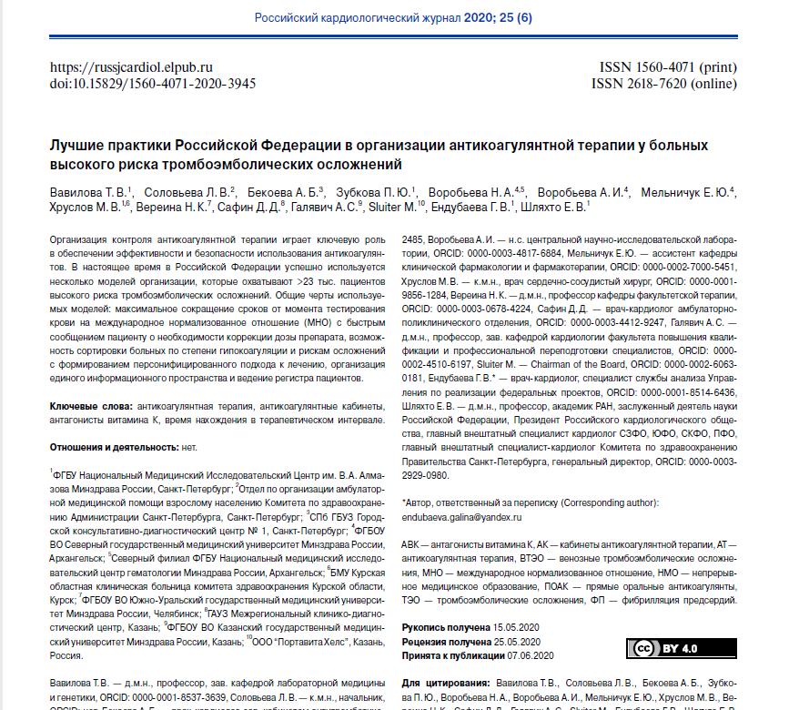 Опыт Татарстана в организации антикоагулянтной терапии стал объектом исследования «Лучшие практики Российской Федерации в организации антикоагулянтной терапии»