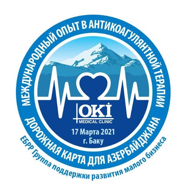 Компания Портавита Хелс выступила партнером конференции «Международный опыт в антикоагулянтной терапии. Дорожная карта для Азербайджана»