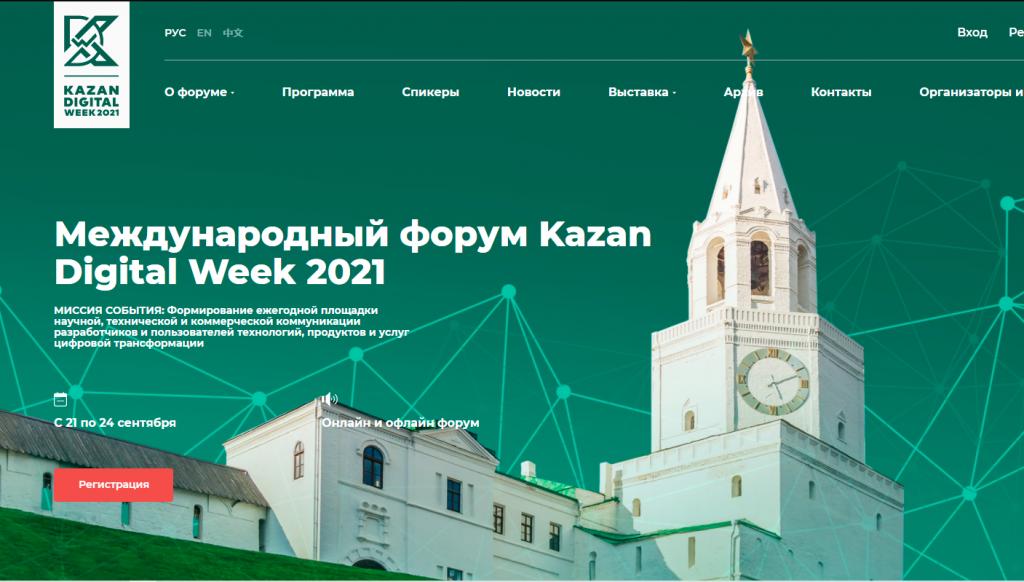 Компания Портавита Хелс представила свои решения на Международном форуме Kazan Digital Week-2021